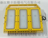 300W固態免維護防爆LED燈防爆led燈廠家供應