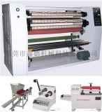 bopp胶带分条机封箱胶带分条机胶带生产设备