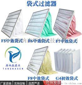 空调箱用8个袋过滤网 袋式中效过滤器 可定制