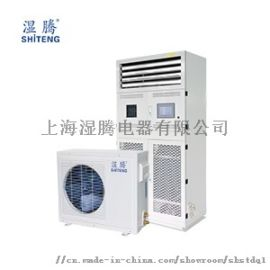 湿腾柜式恒温恒湿机//档案室恒温恒湿空调