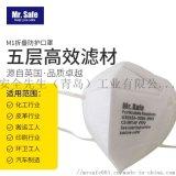 安全先生M1五层过滤PM2.5防尘防雾霾口罩