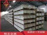 1060鋁板進口鋁板美國進口鋁板