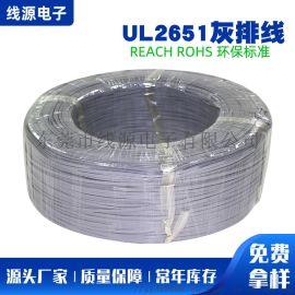 UL2651灰排线,电脑灰排线厂家