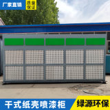 环保喷漆柜 干式纸壳喷漆柜 喷漆环保设备