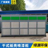 環保噴漆櫃 乾式紙殼噴漆櫃 噴漆環保設備