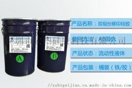 移印硅胶多少钱一公斤 厂家供应双组份液体硅胶