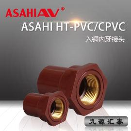 旭有ASAHI 入铜内牙接头HT-PVC工业管件