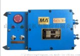 KTK127礦用本安型擴音電話 煤礦綜採面通訊設備