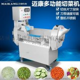 食堂專用多功能切菜機 功能強大切絲切片切段機