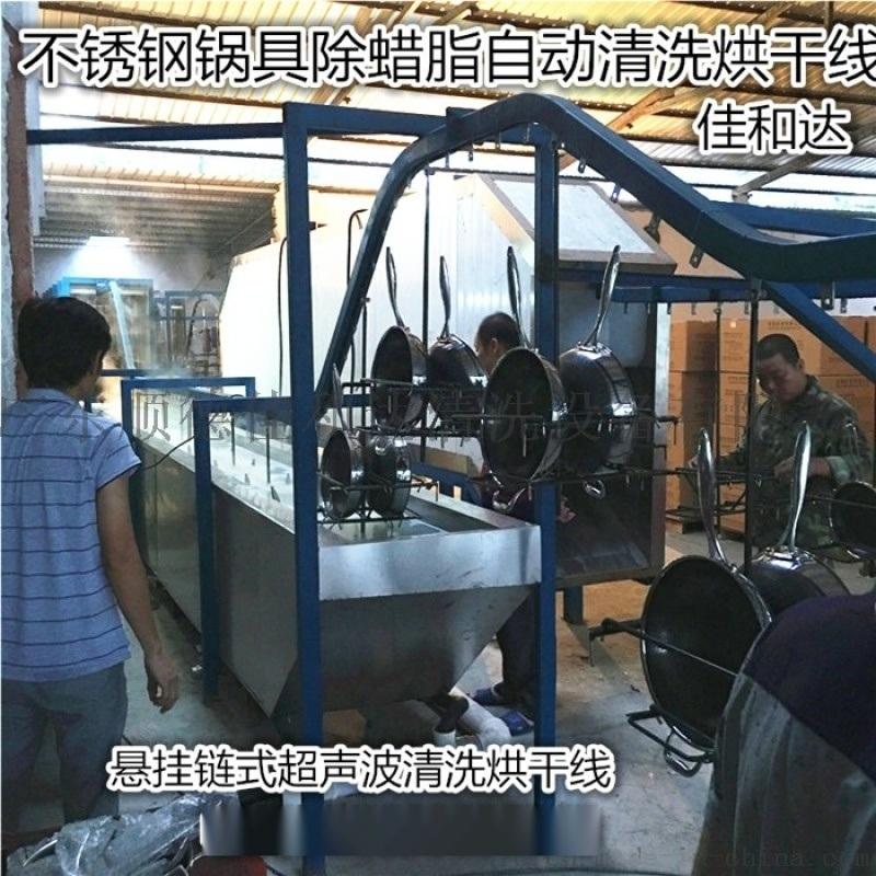 不锈钢复底锅清洗机,自动超声波除油除蜡复底锅清洗机
