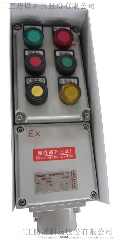 IIC级防爆操作控制箱两地控制