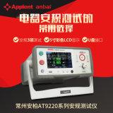 常州 安柏 AT9220 交直流耐压绝缘测试仪