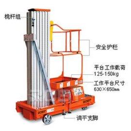 铝合金单桅柱高空作业平台 BT01051~BT01076