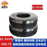 金环宇电缆 国标 阻燃屏蔽电缆 ZC-KVVP3X0.75平方 控制信号电缆
