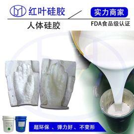 带粘性的环保食品级模具硅胶