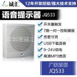 語音提示器安全提醒消防警告語音播報器觸發式多路開關控制JQ533