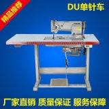 供应星驰牌缝纫机 单针三同步车 DU针车 单针缝纫机