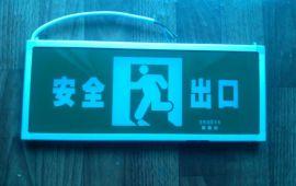 消防应急疏散指示灯 苏州振辉消防应急灯