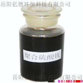 聚合硫酸铁PFS污水处理絮凝剂除磷剂脱色降COD固体/液体