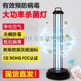 跨境殺菌燈 紫光燈110V消毒燈定時遙控滅菌燈