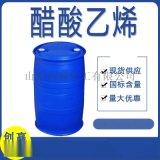 供應工業級醋酸乙烯 國標現貨乙酸乙烯