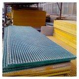 玻璃钢工作平台格栅铺砂格栅