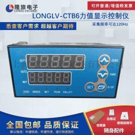 隆旅电子CTB6高频采集力值显示仪表
