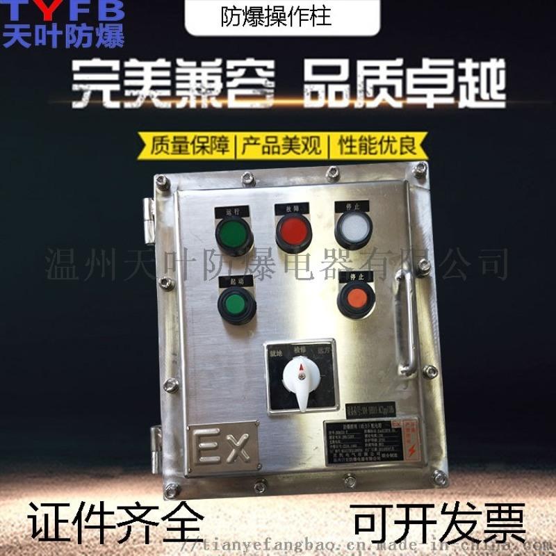 不锈钢防爆配电箱 定制各种304材质防爆配电柜