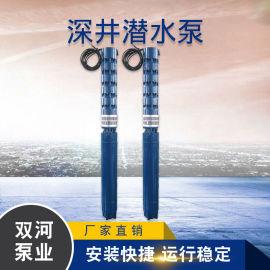 井用潜水泵  潜水泵厂家直销 小直径高扬程深井泵