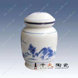陶瓷茶叶罐  定制陶瓷茶叶罐