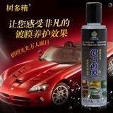 台湾Astree树多精钻石镀膜200ml 汽车镀膜剂