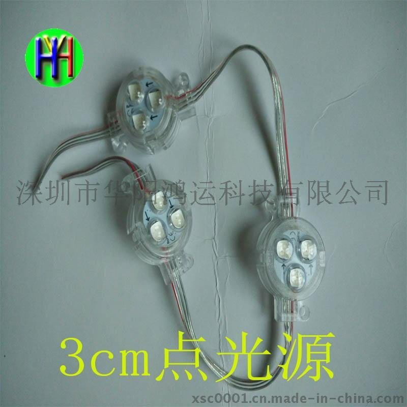 LED3cm带透镜点光源 5050点光源3公分全彩单色