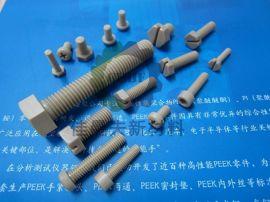 厂家直销PEEK螺丝,威格斯peek指定注塑加工单位,佳曼夫新材料