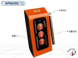 迅铃APE830无线呼叫器