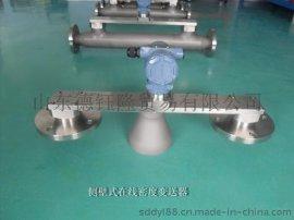 万山仪表WS3051-X-MD不锈钢管道式石膏浆液在线浓度计