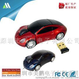 厂家直供汽车无线鼠标定制企业LOGO免费开票