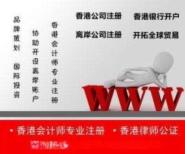 亚港专业海外公司注册 ,日本公司注册 ,公司开户,日本商标