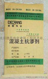 抗渗混凝土添加剂_混凝土防水专用料_抗渗剂