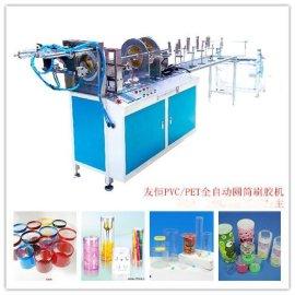 深圳pvc圆筒自动刷胶机