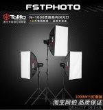 厂家促销 图立方N-1000三灯贵族系列套装 1000W闪光灯 东莞厂家 限量抢购