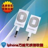 厂家直销QI通用无线充电器万能接收器三星联想小米苹果手机接收器