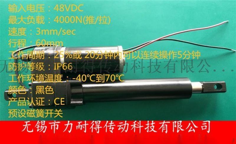 滾珠絲桿電動推杆【蝸輪蝸桿】太陽能追蹤電動推杆