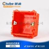 廠家直銷 86型接線底盒 開關插座面板通用暗盒 紅藍穿線管專用