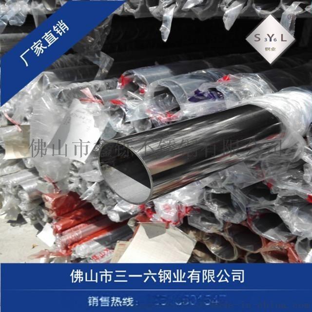 佛山316不鏽鋼管廠丨生產316不鏽鋼圓管16-127現貨