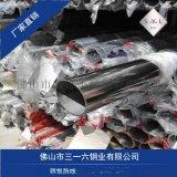 佛山316不锈钢管厂丨生产316不锈钢圆管16-127现货