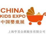 2018年中国婴童展 CHINA KIDS EXPO