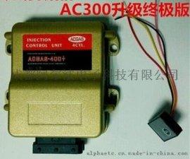 CNG汽车油改燃气电控电脑板电控升级版**版AC400