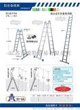 金锚正品AO54-207/208/209铝合金可折叠两用梯