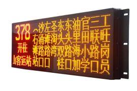 厂家直销公交车LED显示屏 公交车载屏 公交报站屏 车载条形屏