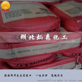 拜耳乐4130氧化铁红Bayferrox Red德国朗盛无机颜料